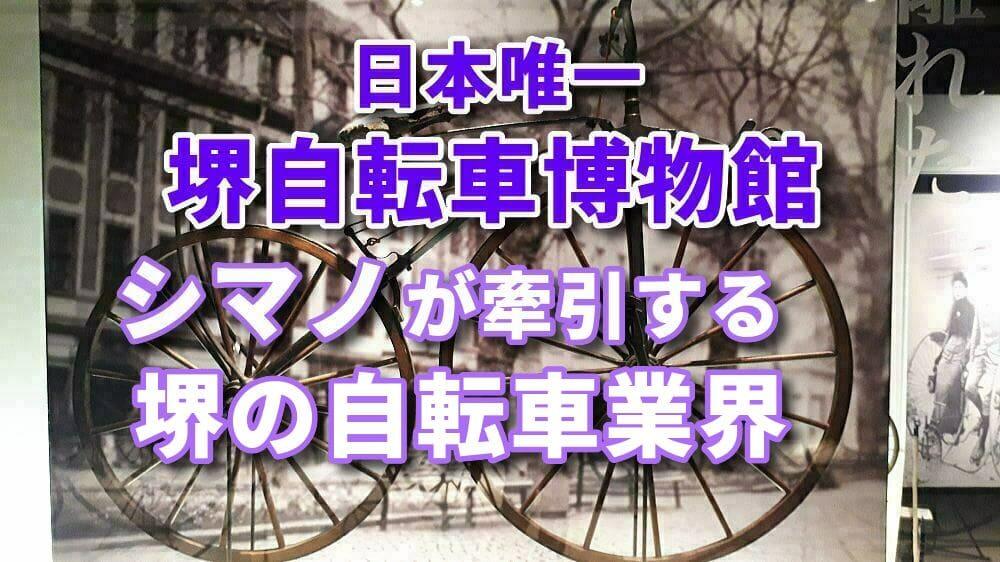 堺 自転車