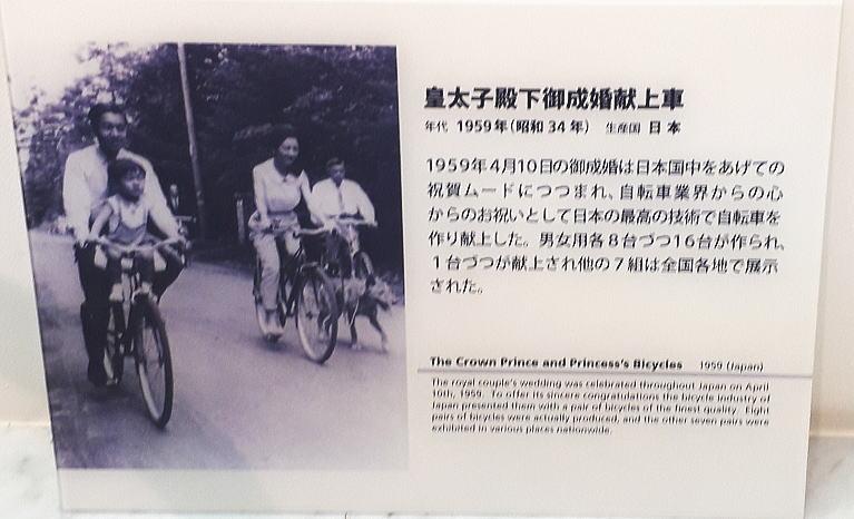 天皇家と自転車