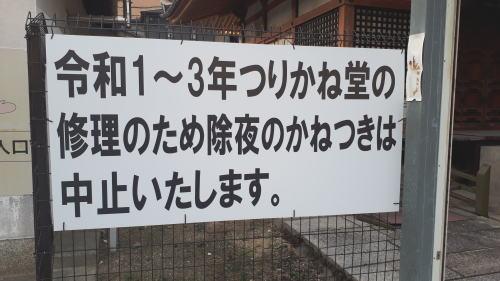 堺市 家原寺