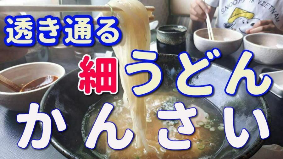 udon-kansai